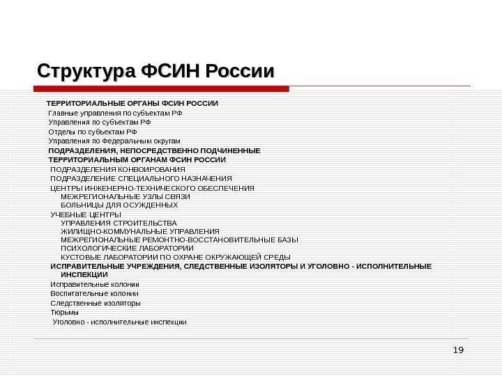 Структура фсин россии схема