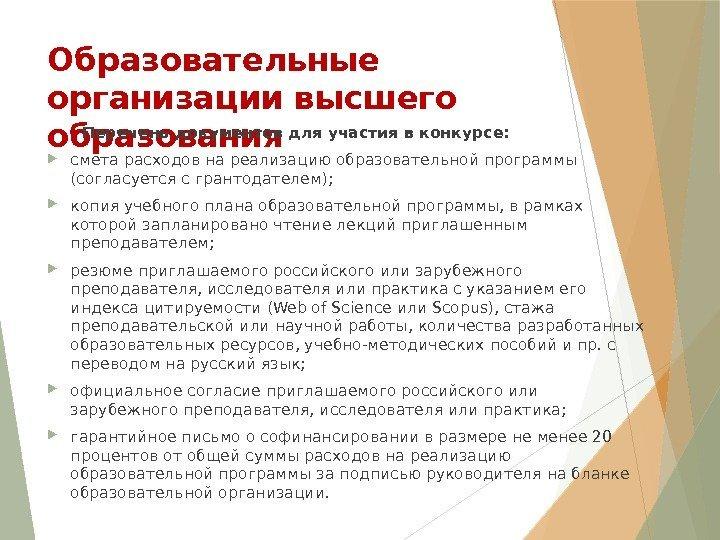 Документы для участие в конкурсе образовательных грантов