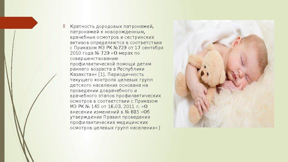 План патронажа новорожденного