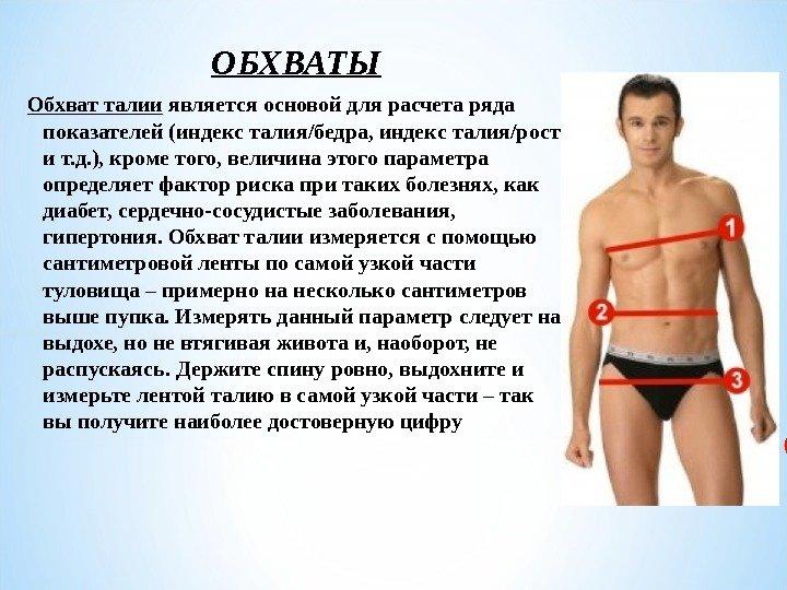 Как сделать талию мужчине