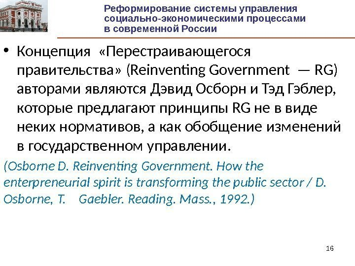 16 • Концепция  «Перестраивающегося   правительства» (Reinventing Government — RG) авторами являются