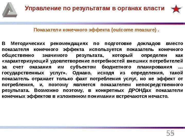 55 Управление по результатам в органах власти Показатели конечного эффекта (outcome measure). В Методических