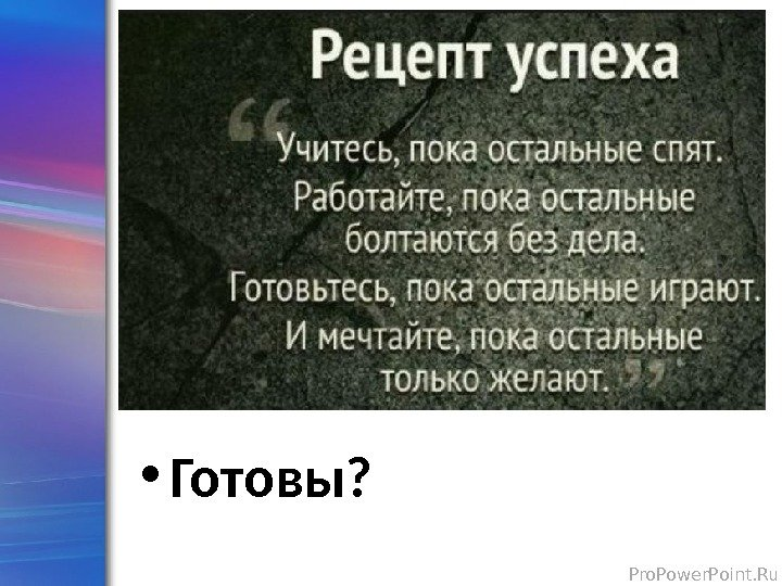 Pro. Power. Point. Ru • Готовы?