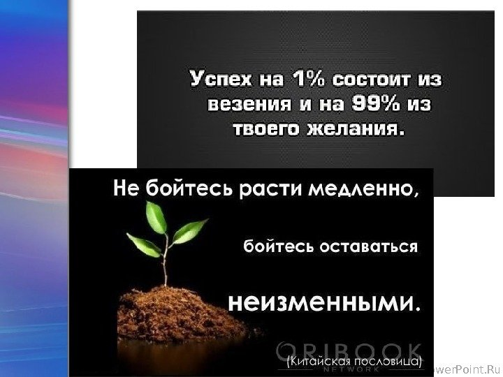Pro. Power. Point. Ru