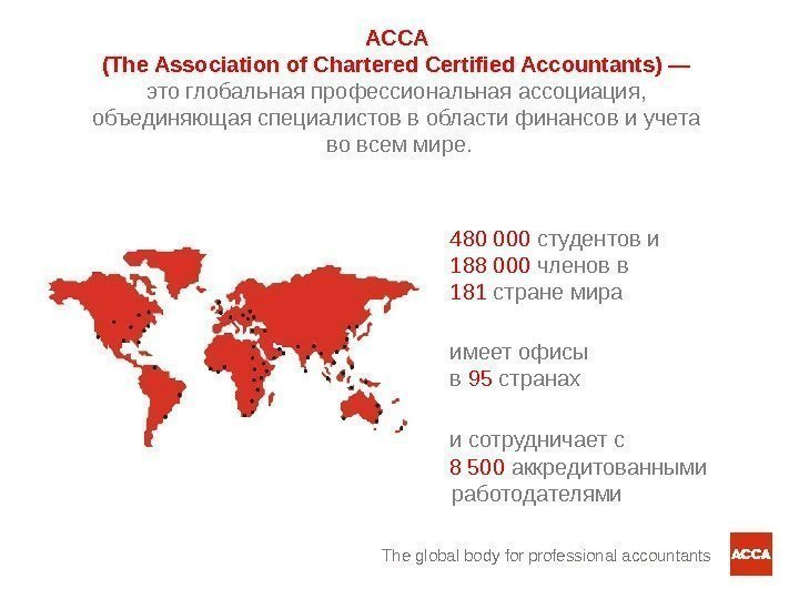 The global body for professional accountants. ACCA (The Association of Chartered Certified Accountants) —