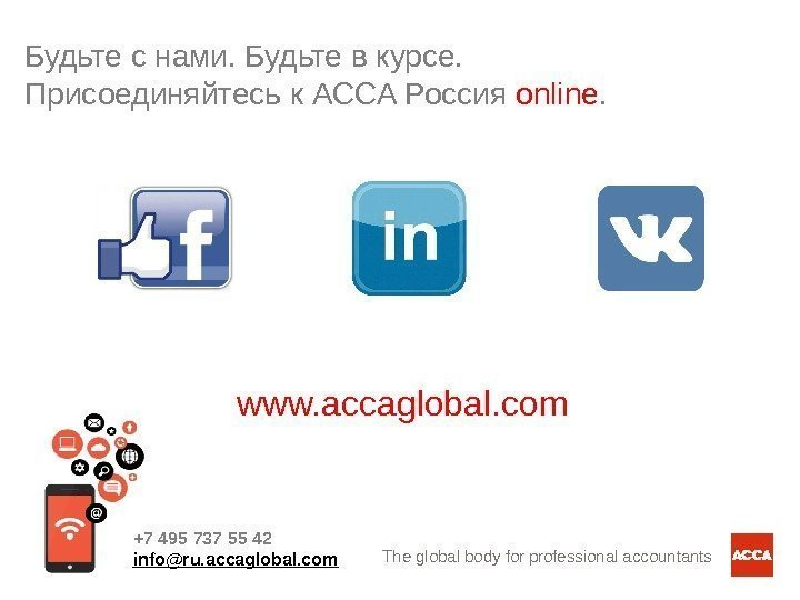 The global body for professional accountantsww. accaglobal. com. Будьте с нами. Будьте в курсе.