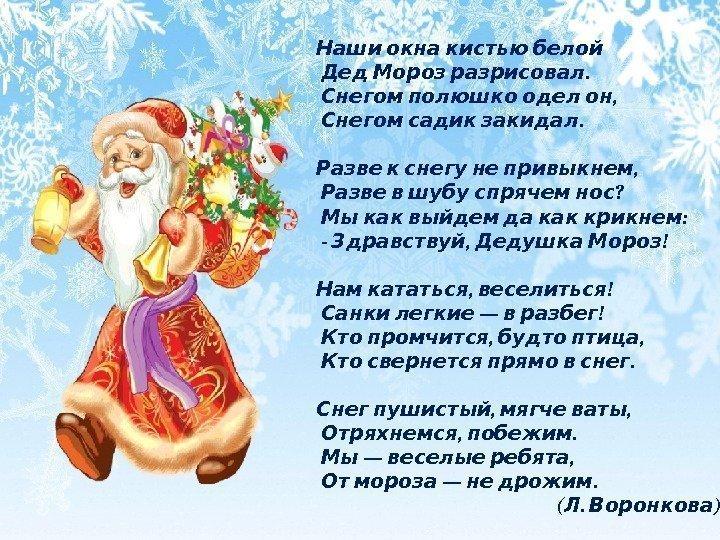 Стихи на новый год для детей 7 лет про дед мороза
