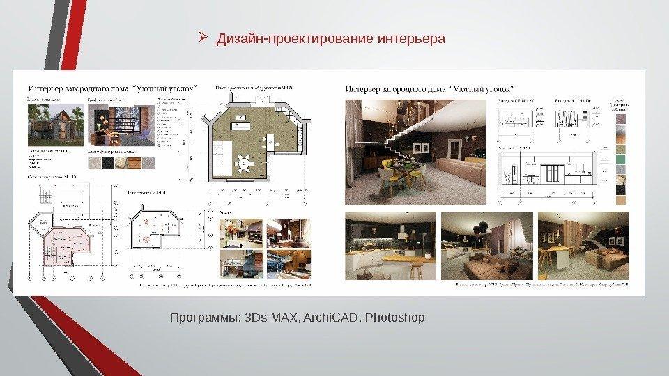 Дизайн интерьера проектов