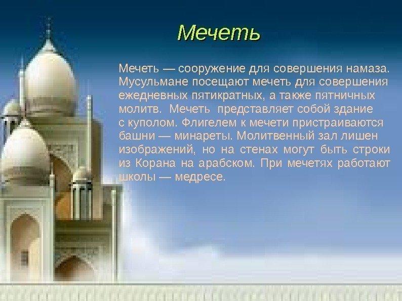 помогу молитва из мечети как называется открытии собственного производства