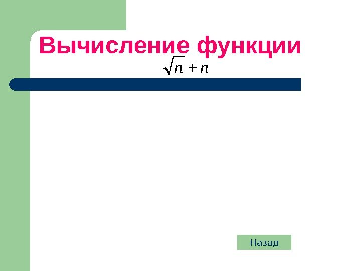 Вычисление функцииnn program f 1; uses Crt; var n, x: real; function fun(a: real):