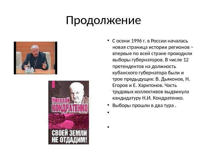 История регионов россии конкурс