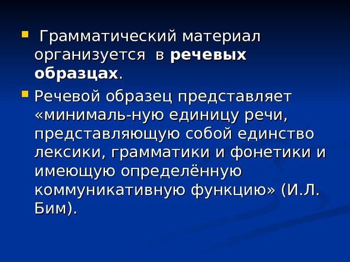 обучение грамматической стороне речи экскаватор Красноярске