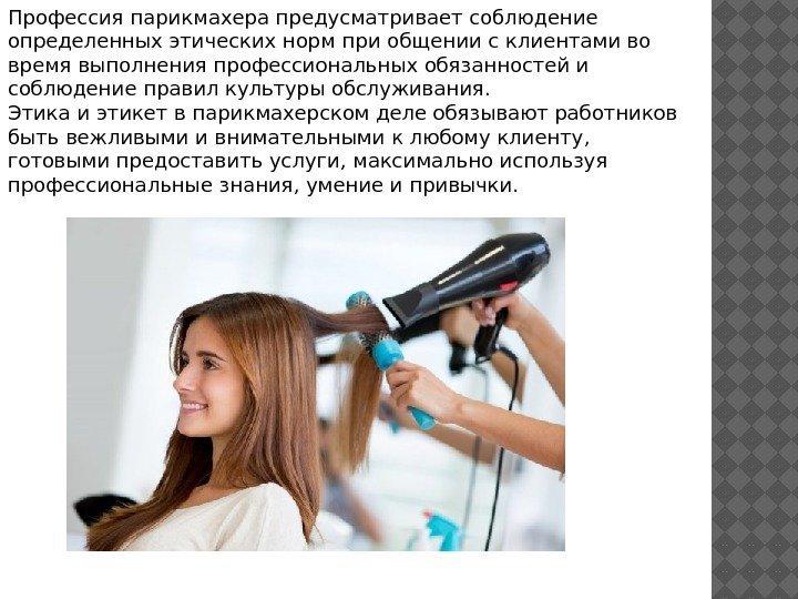 Реферат культура профессионального общения парикмахера 4768