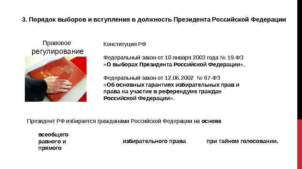 01062017 103-фз, которым внесены изменения в федеральный закон о выборах президента российской федерации