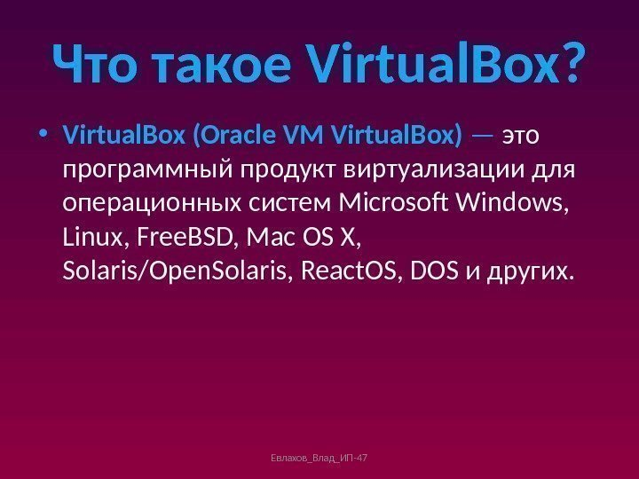 Что такое Virtual. Box?  • Virtual. Box (Oracle VM Virtual. Box) — это