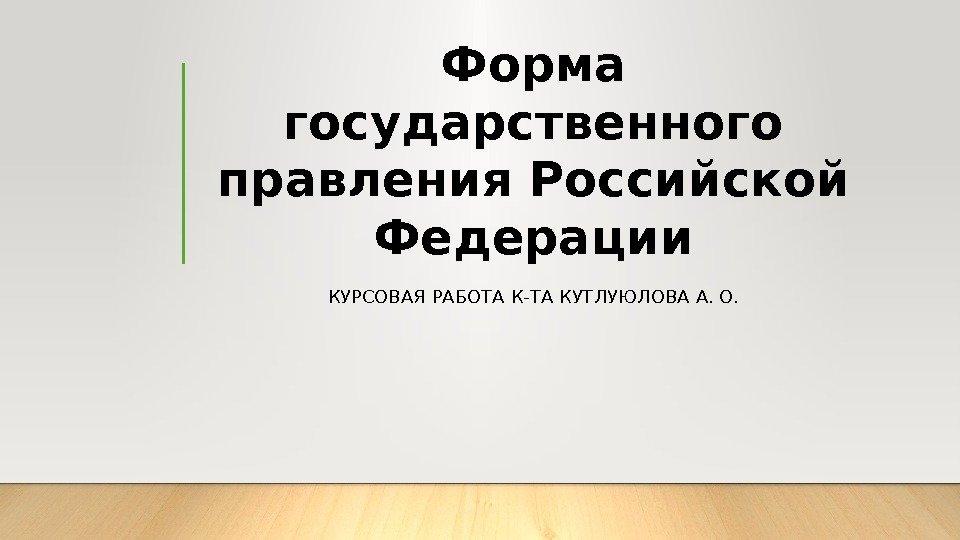 Форма правления в россии курсовая работа 5790