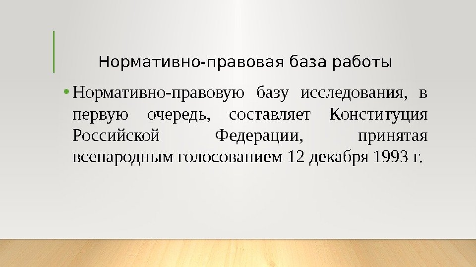 Форма государственного правления Российской Федерации КУРСОВАЯ  Нормативно правовая база работы • Нормативно правовую базу исследования в первую очередь