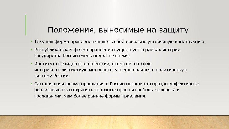 Форма государственного правления Российской Федерации КУРСОВАЯ  Положения выносимые на защиту • Текущая форма правления являет собой довольно устойчивую конструкцию