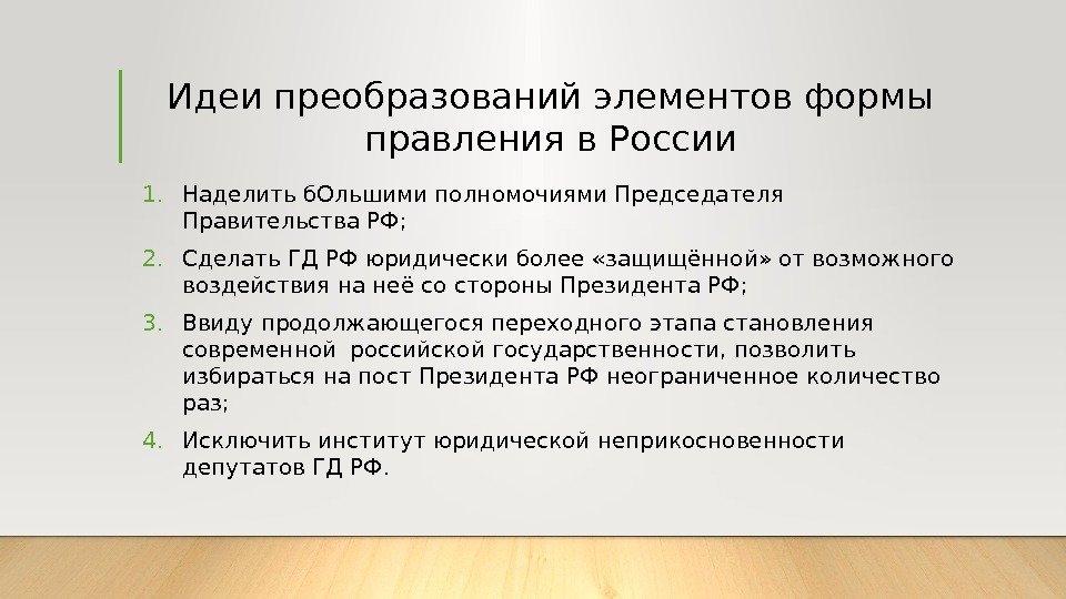 Форма государственного правления Российской Федерации КУРСОВАЯ  Идеи преобразований элементов формы правления в России 1 Наделить б Ольшими полномочиями Председателя Правительства