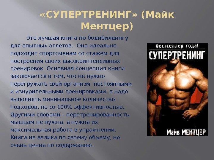 Книга майк ментцер супертренинг скачать