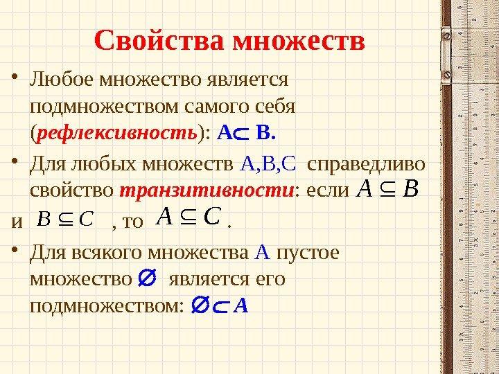 Операции над множествами: объединение, пересечение и разность множеств, примеры