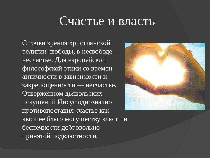 Счастье и власть С точки зрения христианской религии свободы, в несвободе -