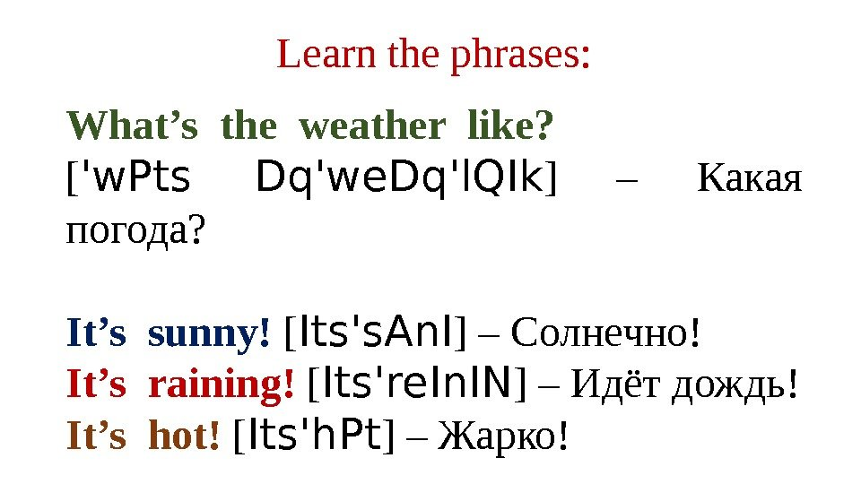 What's the weather like?  [ 'w. Pt s  Dq'we. Dq'l. QIk ]