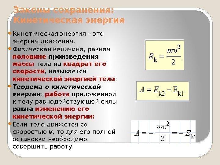 что теоремы о кинетической и потенциальной энергии имя любимого