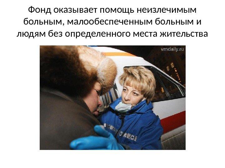 хоспис в москве работа медсестры