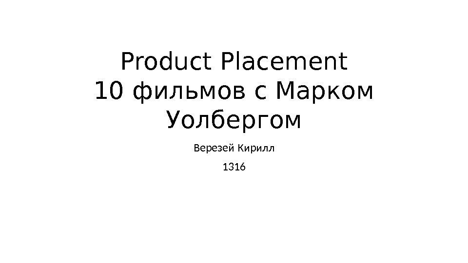 Product Placement 10 фильмов с Марком Уолбергом Верезей Кирилл 1316