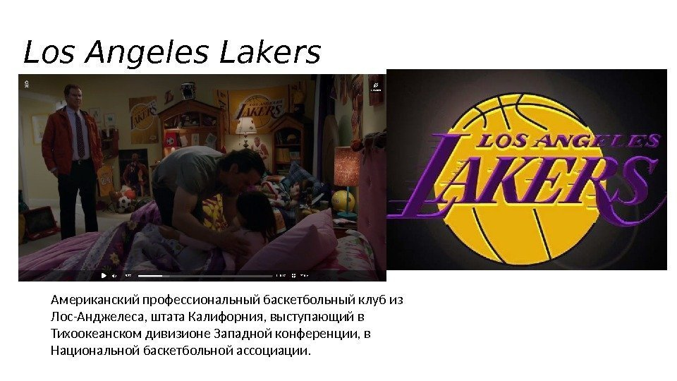 Los Angeles Lakers Американский профессиональный баскетбольный клуб из Лос-Анджелеса, штата Калифорния, выступающий в Тихоокеанском