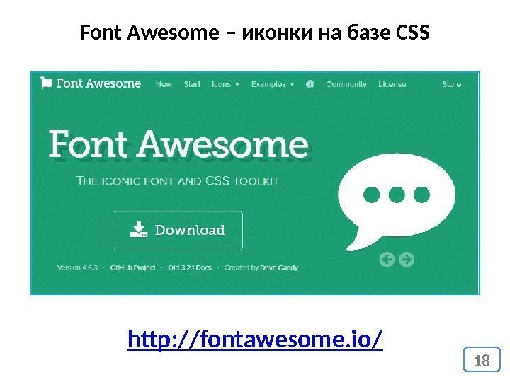18 Font Awesome – иконки на базе CSS http: //fontawesome. io/
