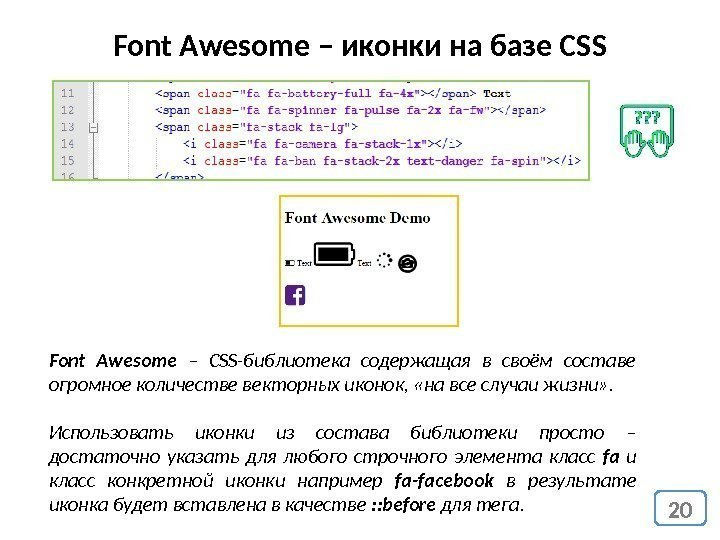 20 Font Awesome – иконки на базе CSS Font Awesome – CSS-библиотека содержащая в