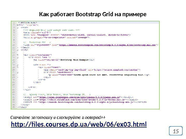 15 Как работает Bootstrap Grid на примере http: //files. courses. dp. ua/web/06/ex 0 3.