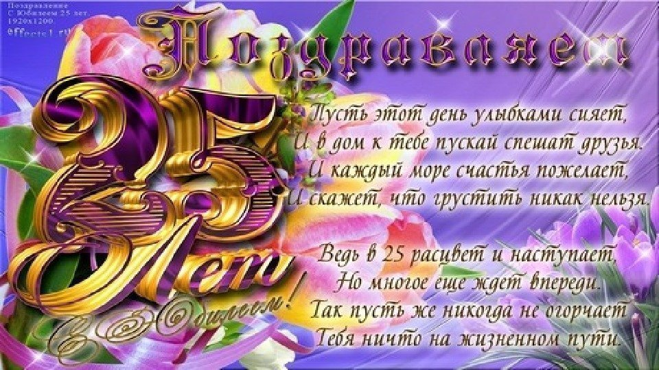 Поздравление днем рождения 73 года