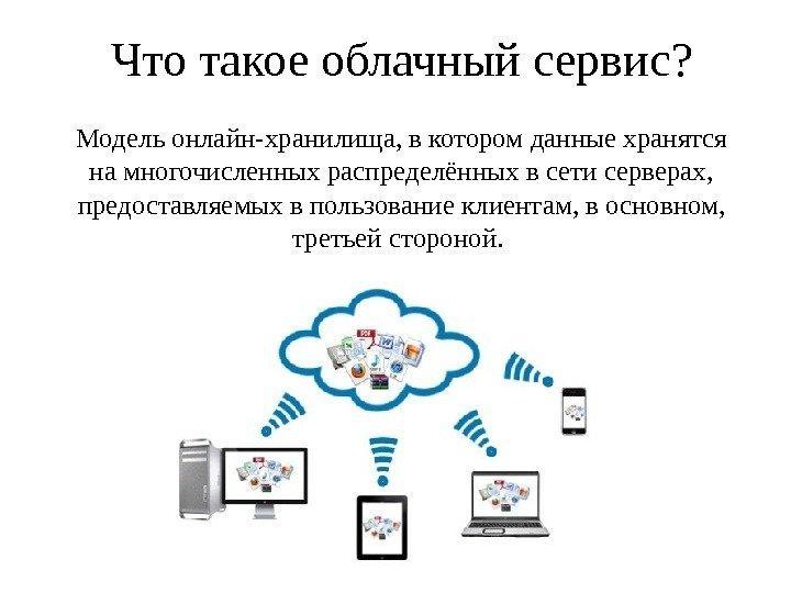 Как сделать сервер для облачного хранилища
