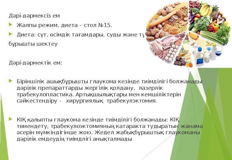 Блюда диеты номер 7