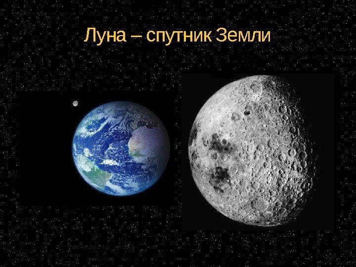 Естественный спутник земли фото