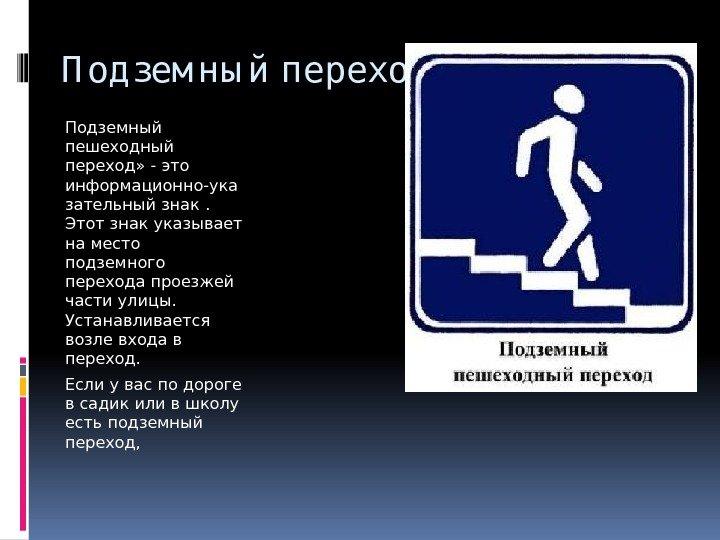 Картинки дорожные знаки подземный переход