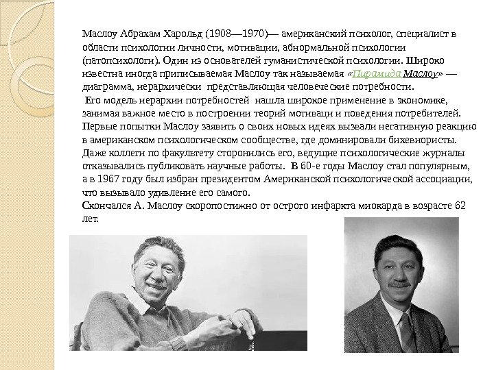 a biography and life work of abraham harold maslow an american thinker Iwise brings you popular abraham h maslow education quotes iwise has the biography: abraham harold maslow was an in overalls and looks like work.
