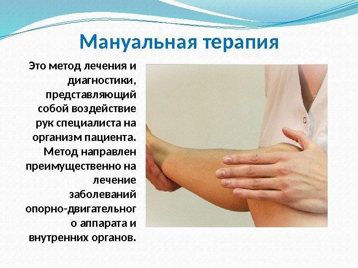 Мануальный терапия метод лечения