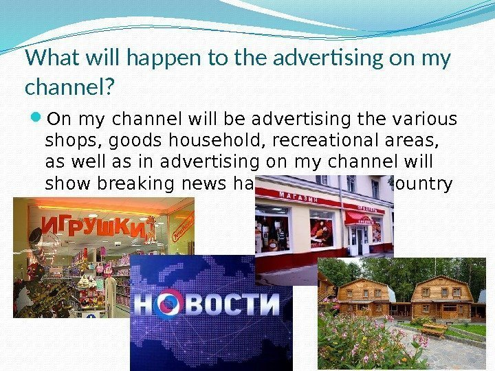 What will happen to the advertising on my channel?  On my channel will