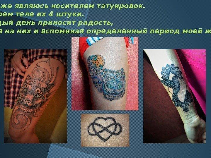 Татуировки не на теле 177