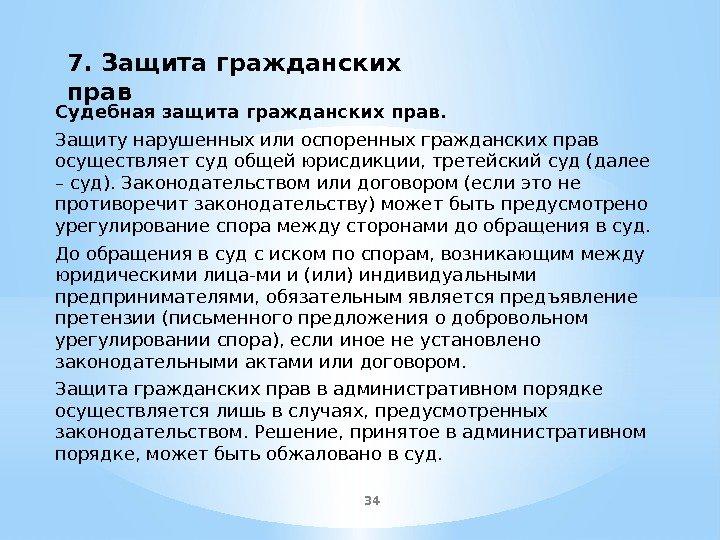I Место конституционного права в системе российского права