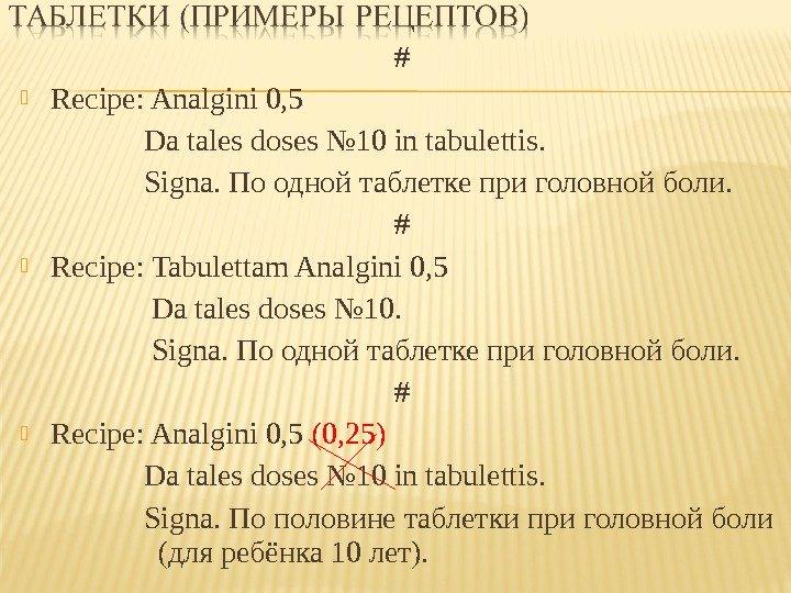Рецепты по фармакологии примеры