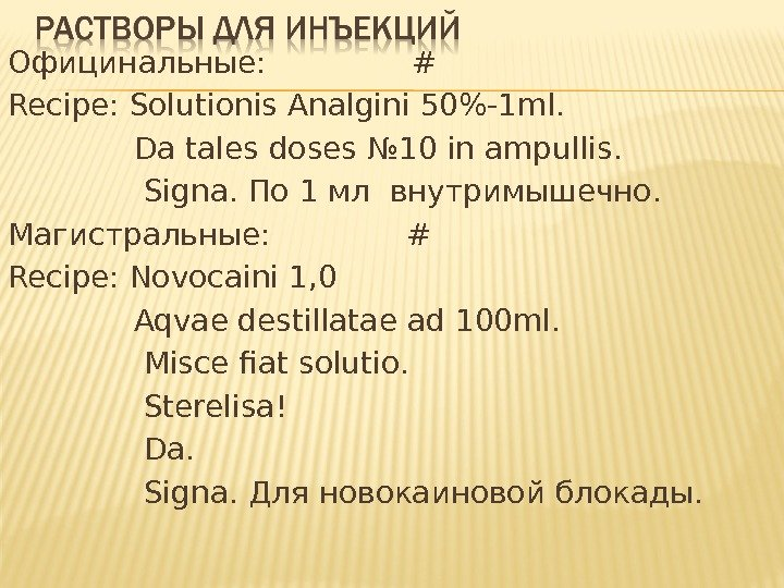 Официнальные:   # Recipe: Solutionis Analgini 50-1 ml.    Da tales