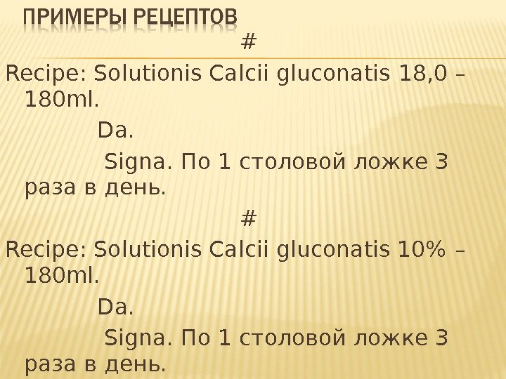 # Recipe: Solutionis Calcii gluconatis 18, 0 – 180 ml.    Da.