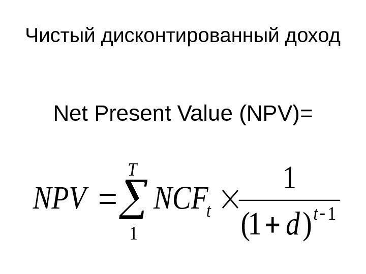 net present value and net income Present value of annuity calculator what a future income stream is is above or below expected value present value calculations can be complicated to model.