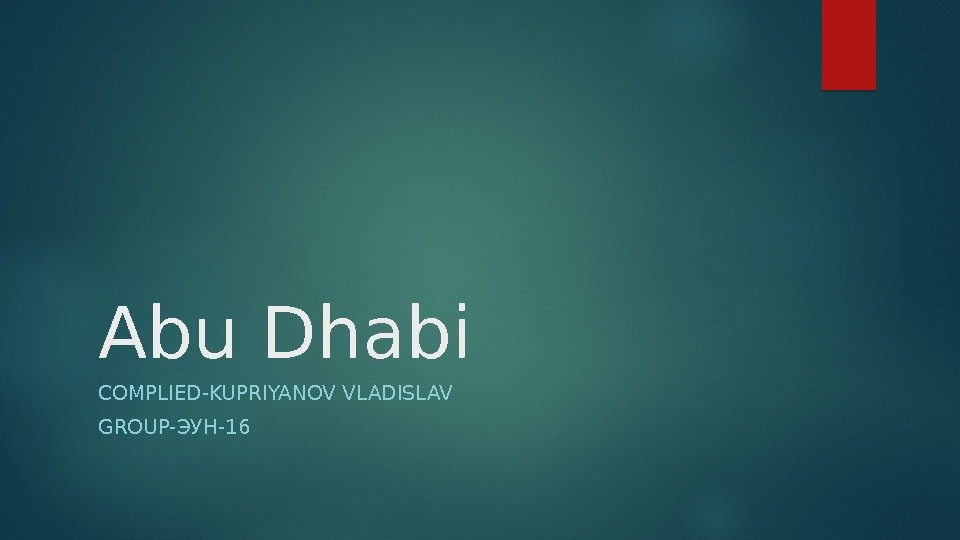 Abu Dhabi COMPLIED-KUPRIYANOV VLADISLAV GROUP-ЭУН-16