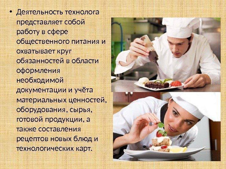 Профессия технолог общественного питания реферат 2657